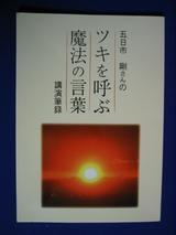 129_2999.JPG-tuki