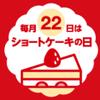 ショートケーキの日(毎月22日)