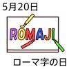 20ローマ字の日(0520)