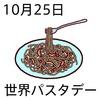 25世界パスタデー(1025)