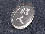サンドブラスト体験(佐々木さま)2010.06.14-2