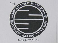 オリジナル工房「紋」制作(エンブレム)