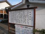 松井田町(歴史案内板)