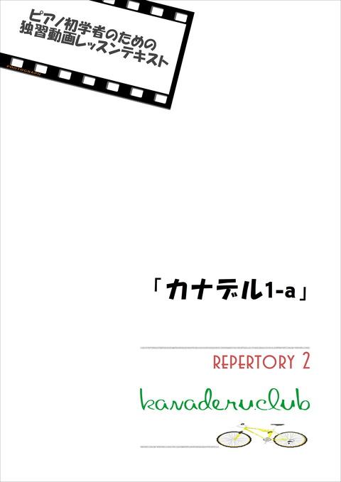 表紙★レパ2