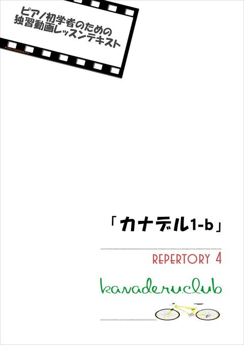 表紙☆レパ4