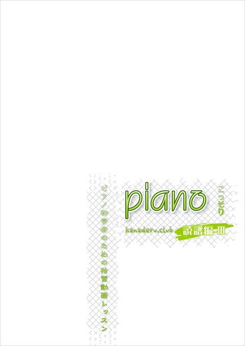 こっそりピアノ読譜編③表紙