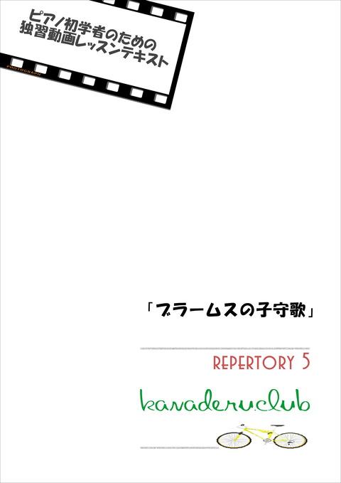 表紙☆レパ5
