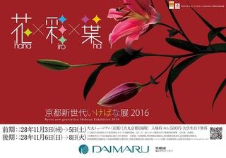 京都 新世代 いけばな 展 2016 〜 花 × 彩 × 葉 〜