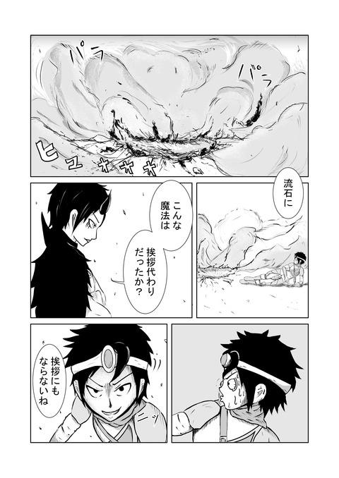 リプレイズ二話_006