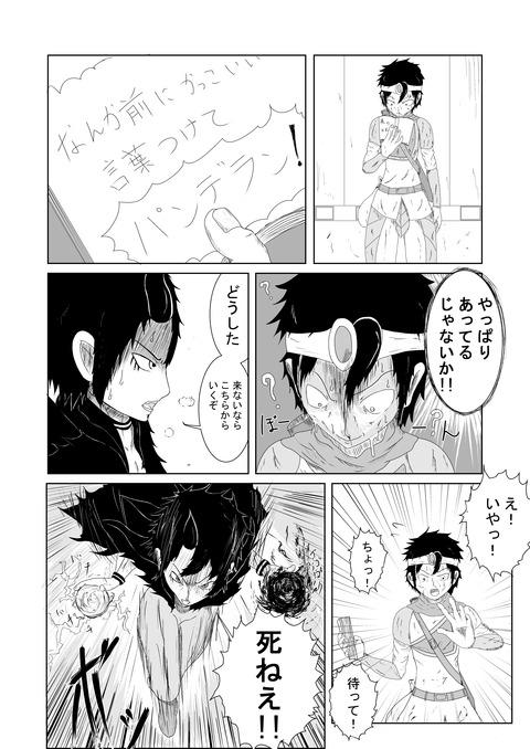 リプレイズ二話_016