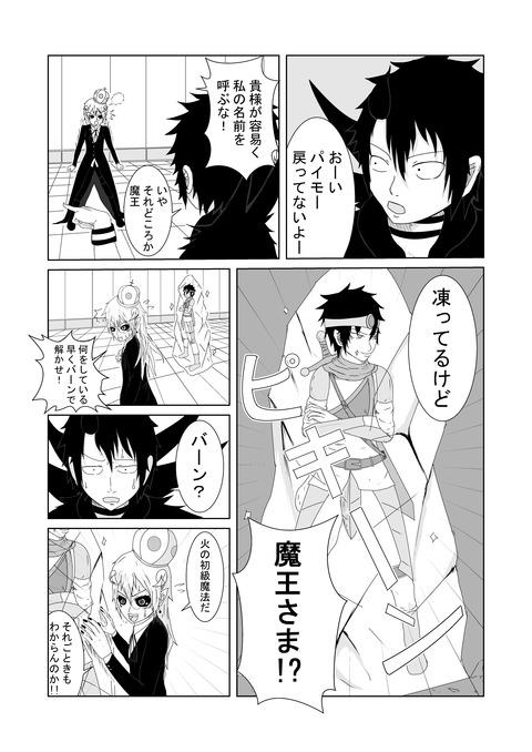 リプレイズ3話_008