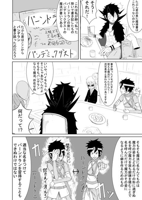 リプレイズ4話ネーム_006