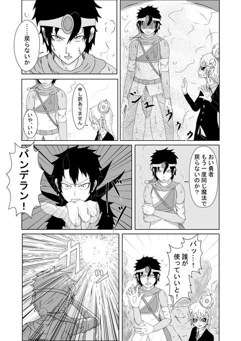リプレイズ3話_011