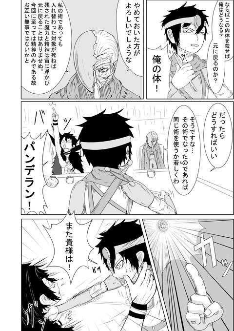 リプレイズ4話ネーム_008