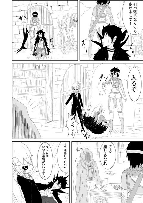 リプレイズ4話ネーム_002