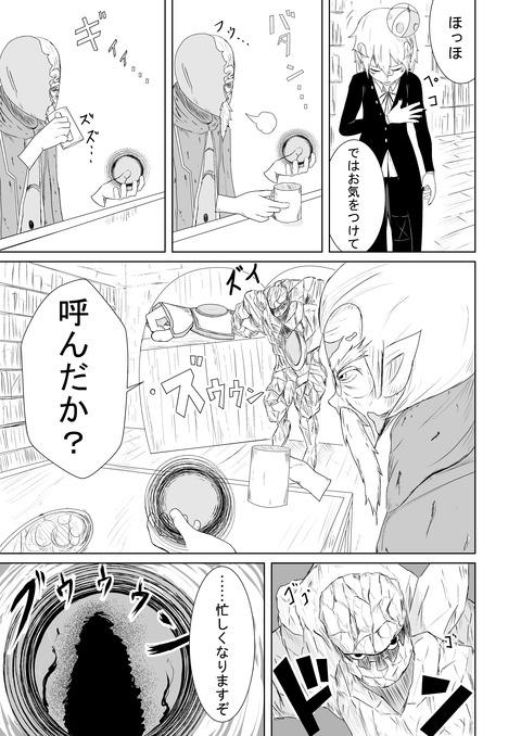 リプレイズ4話ネーム_014