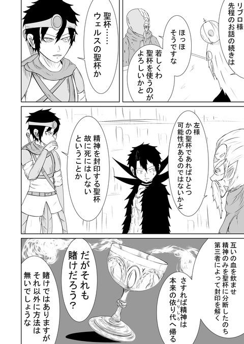 リプレイズ4話ネーム_010