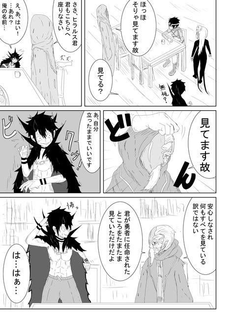 リプレイズ4話ネーム_003