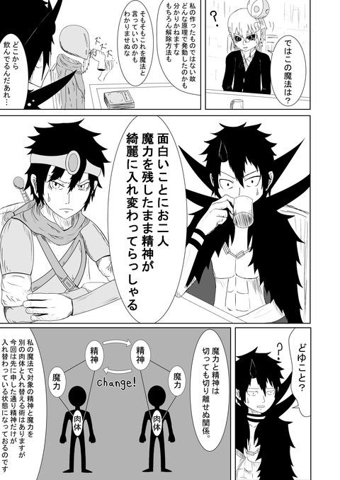リプレイズ4話ネーム_007