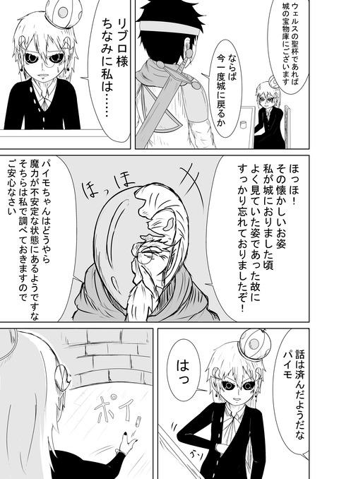 リプレイズ4話ネーム_011