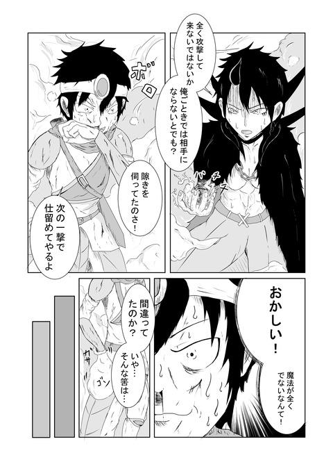 リプレイズ二話_014