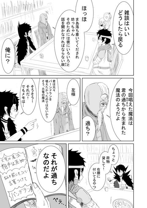 リプレイズ4話ネーム_005