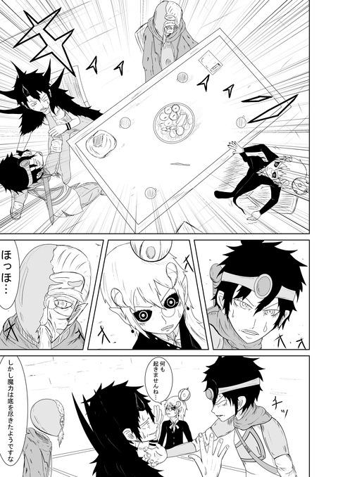 リプレイズ4話ネーム_009
