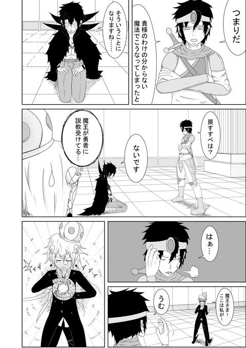 リプレイズ3話_006