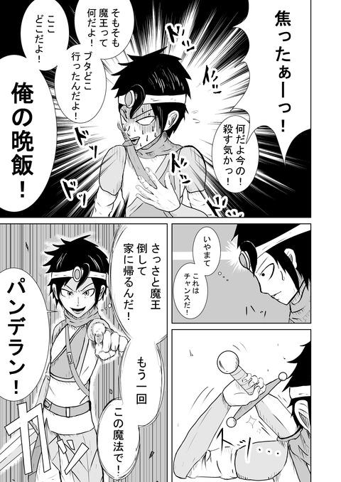 リプレイズ二話_007