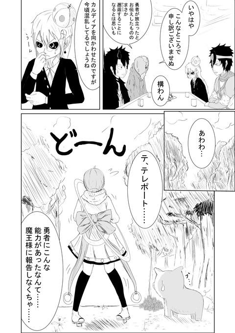 リプレイズ4話ネーム_004