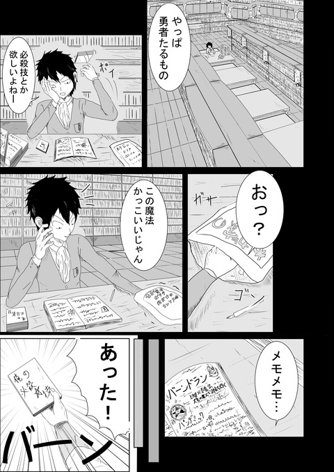 リプレイズ二話_015
