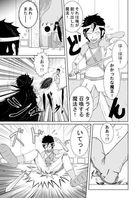 リプレイズ二話_011