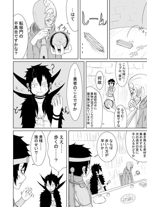 リプレイズ4話ネーム_012