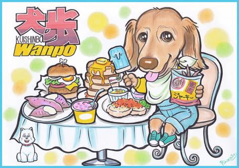 犬歩ちゃんコミック