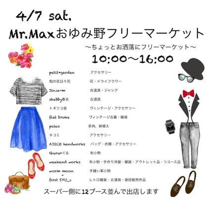 Maxおゆみ野