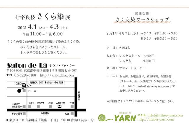 sakura2021_1