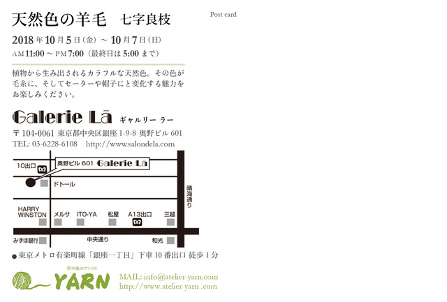 YARN_DM18_GINZA_裏