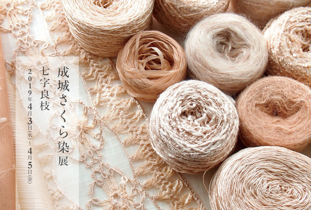 YARN_DM19_sakura_FA2