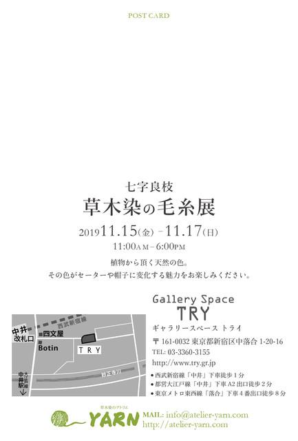 YARN_nakai