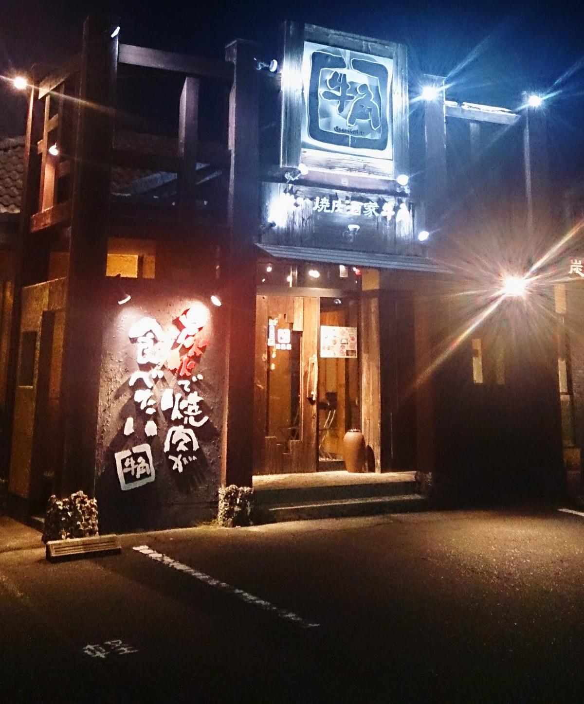 焼肉 : Airの食べログ日記 岐阜・尾張・名古屋を中心に