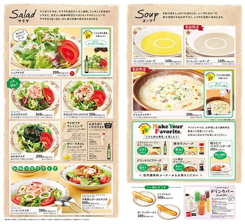 menu_sub_imgsalad