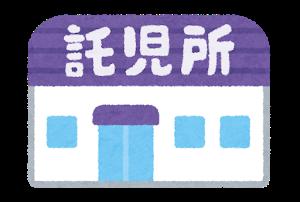 building_jidoufukushi4_takujisyo