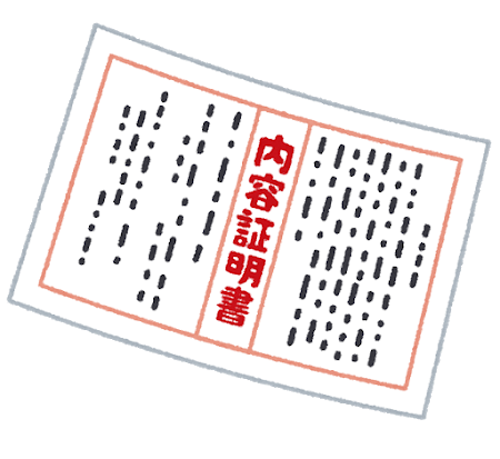 document_naiyou_syoumei