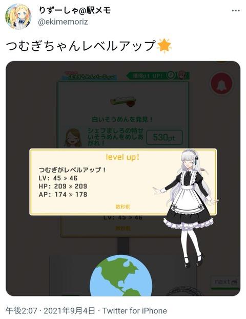 Screenshot_20210904_164242