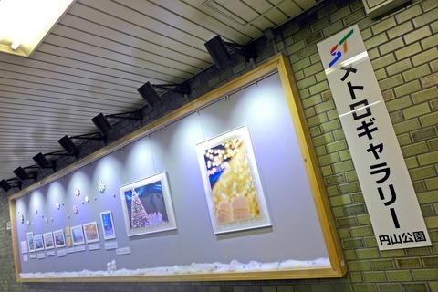 20150203_円山公園駅メトロギャラリー2blog