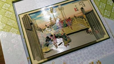 日本橋3D3