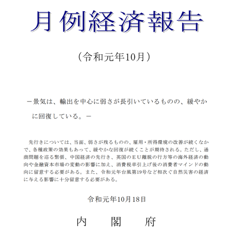 Opera スナップショット_2020-07-26_191213_www5.cao.go.jp