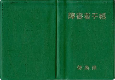 Mental_patient_health_welfare_notebook_in_Japan_1