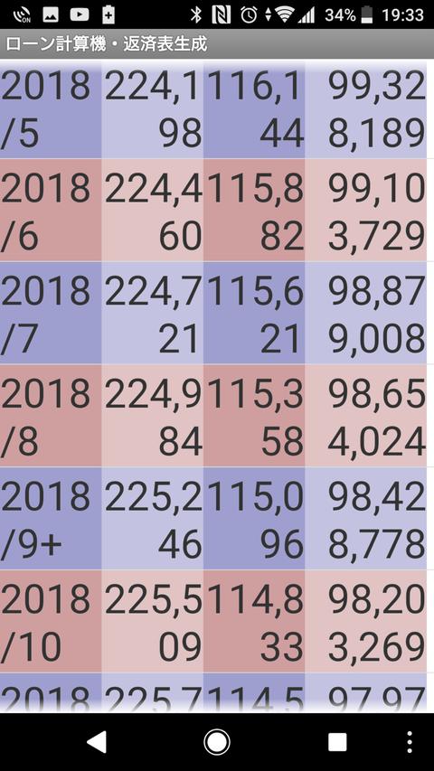 Screenshot_20180221-193324