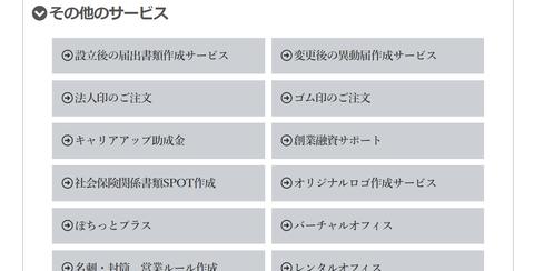 Opera スナップショット_2020-08-06_020140_www.hitodeki.com